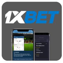 Где скачать 1 xbet мобильное приложение на Андроид?